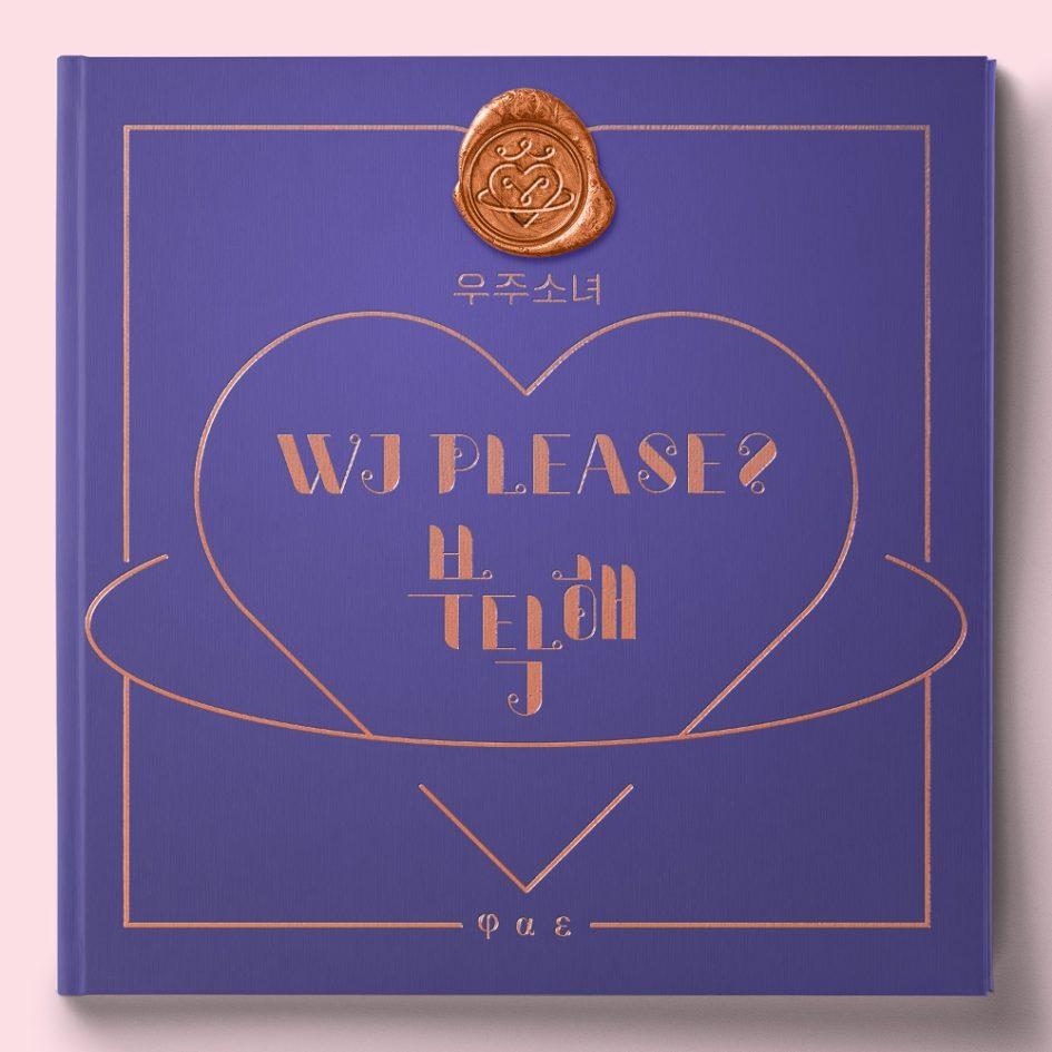 WJSN - Save Me, Save You Lyrics