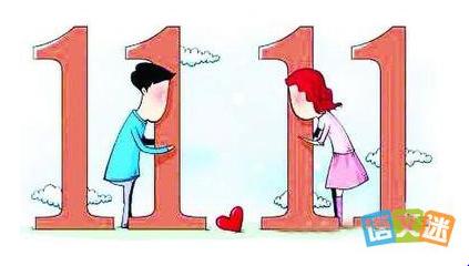 11.11 Single Day